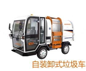 自装卸式垃圾车