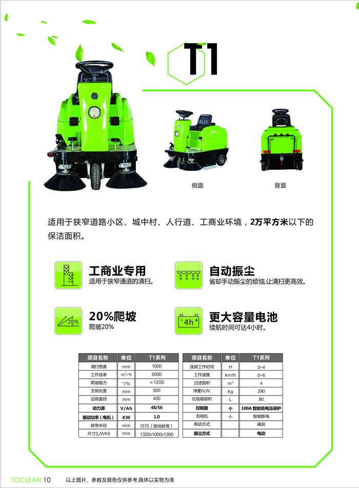 哈尔滨电动扫地车